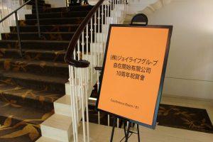 일본 JOYLIFE(조이라이프) 대만 10주년 기념행사