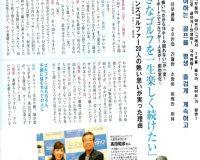 일본 JOYLIFE(조이라이프) 골프대회 개최